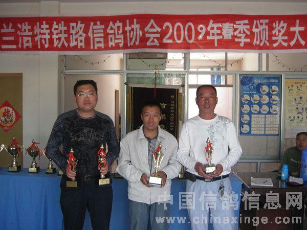 冠军(中)梁雄伟.亚军(左)博威狐苑.季军(右)张海涛