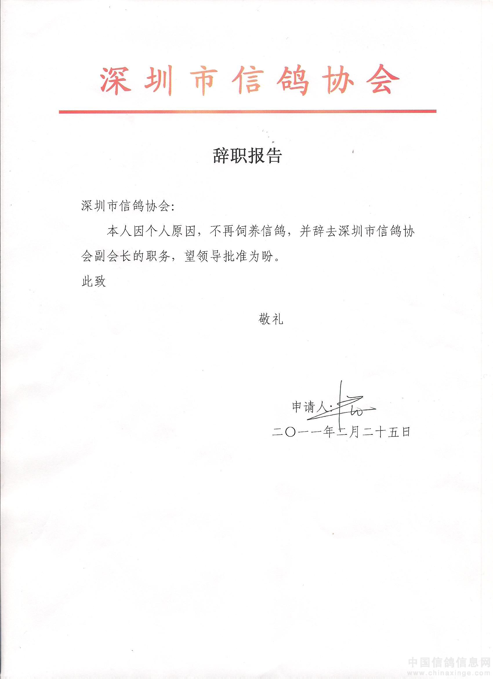 辞职报告范文辞职信-律图