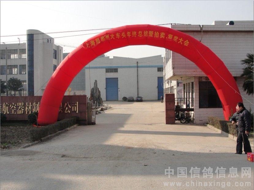 上海火车头泰州信鸽协会2011年年终总结会