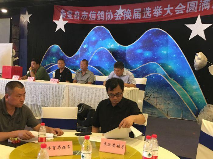 秦皇岛市信鸽协会换届选举大会圆满成功