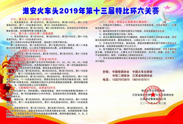 淮安火车头2019年第十三届特比环六关赛