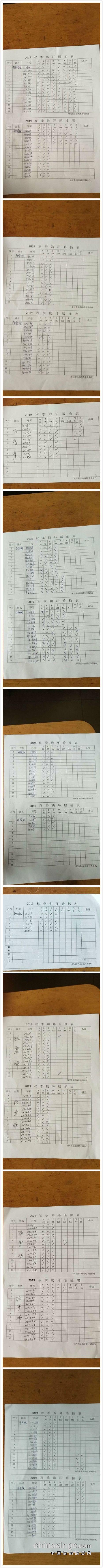 廊坊市2019年特比购环暗插(原始单)