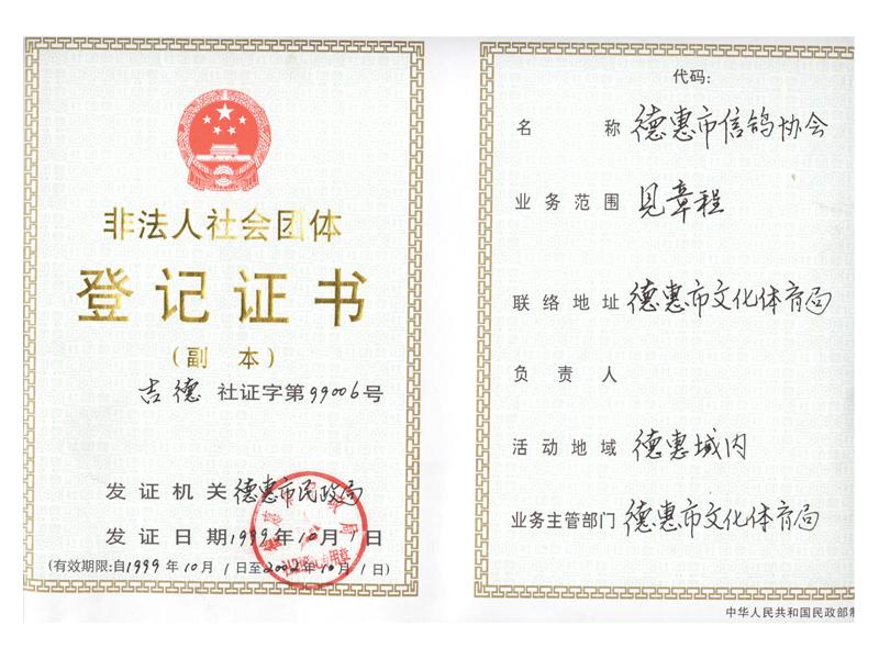 德惠市民政局颁发的社会团体登记证书